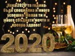 Официална картичка за нова година 2020