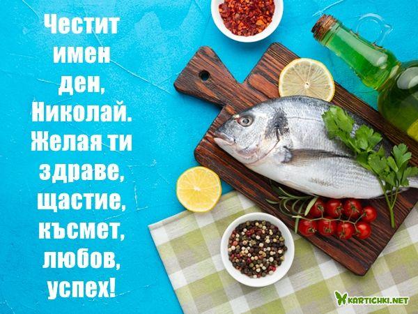 Картичка с пожелания за Николай
