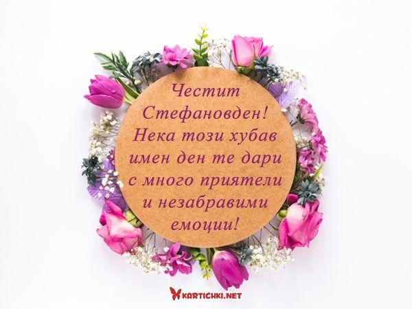 Пожелания за Стефановден за жена