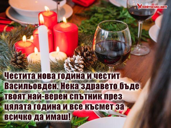 Картичка с пожелания за Васильовден