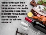 Пожелания за Николай
