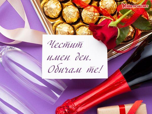 Картичка за Игнажден с шампанско и бонбони