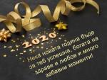 Оригинална картичка с пожелания за нова година 2020