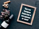 Картичка за Трифон Зарезан с вино