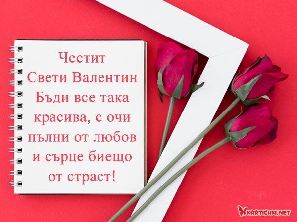 Пожелания за Свети Валентин и много любов
