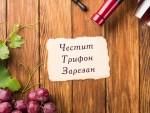 Семпла картичка за Трифон Зарезан