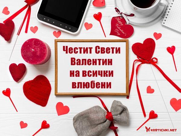 Пожелания за всички влюбени