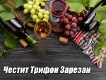 Картичка с вино и грозде за Трифон Зарезан