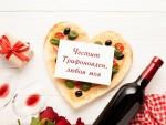 Любовна картичка за Трифоновден