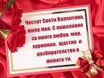 Дълго пожелание за Свети Валентин
