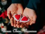 Картички за Свети Валентин със сърца
