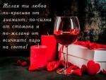 Оригинални пожелания за Свети Валентин