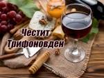 Картичка за Трифоновден с вино