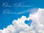 Картичка със сърце за Свети Валентин