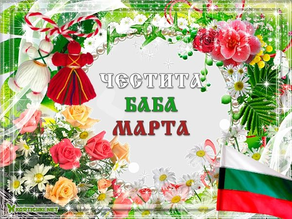 Картичка с мартеница и красиви цветя