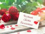 Красива картичка за Свети Валентин с рози