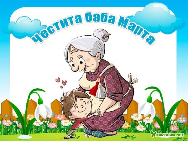 Картичка с баба Марта за дете
