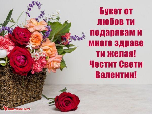 Оригинално пожелание за Свети Валентин