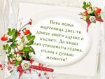 Картичка за баба Марта с цветя