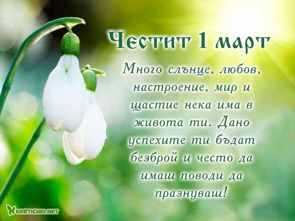 Пожелания за 1 март