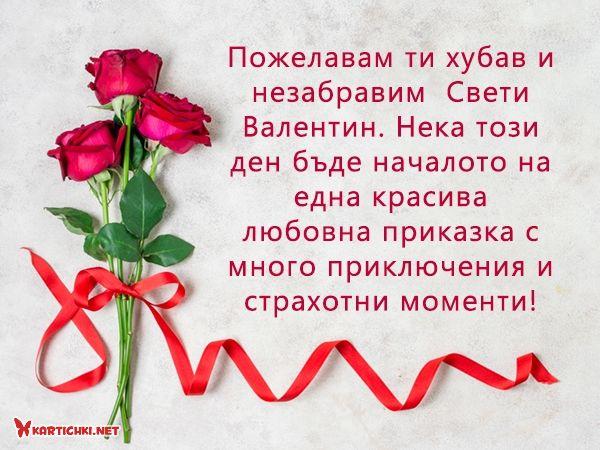 Любовно пожелание за Свети Валентин