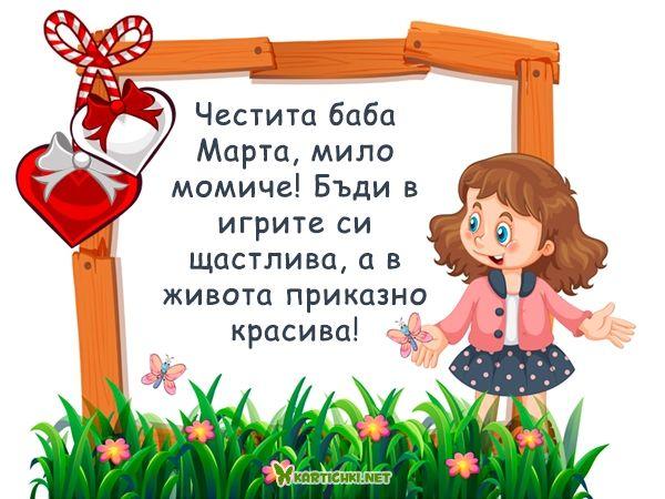 Картичка за баба Марта за момиче
