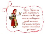 Картичка за баба Марта с пожелание за здраве