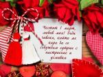 Любовна картичка за 1 март
