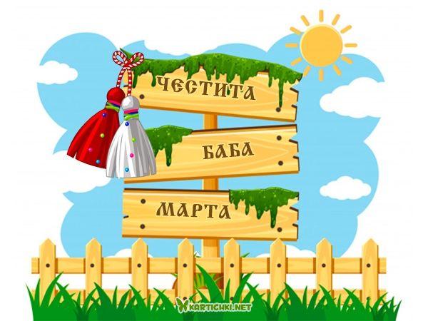 Картичка за баба Марта за деца