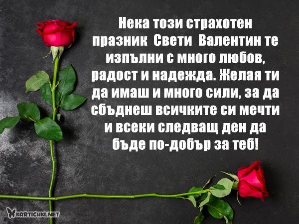 Пожелание за Свети Валентин и много любов