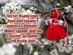Пожелание за Първи март