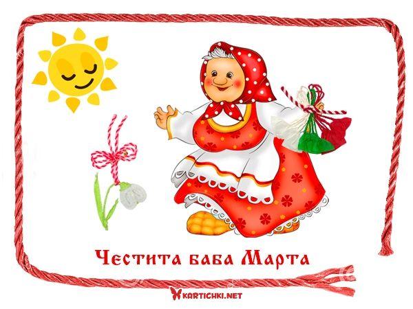 Картичка с баба Марта, мартеница и кокиче