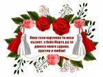 Пожелание за баба Марта и много здраве
