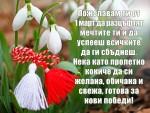 Пожелания за баба Марта за жена