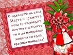 Картичка за баба Марта с пожелание за пролетта