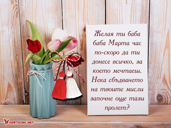 Красиво пожелание за 1 март