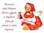 Картичка с пожелание и баба Марта