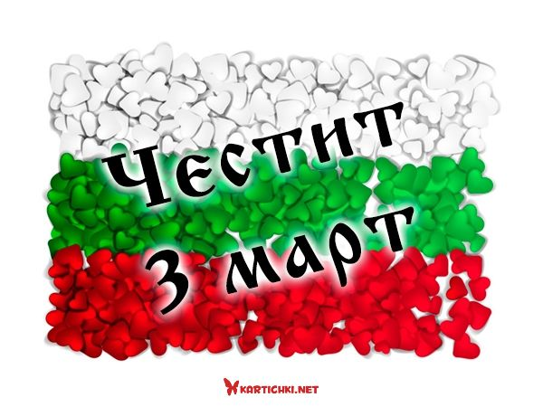 Картичка за 3 март с българското знаме