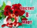 Картичка с рози за 8 март