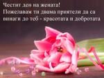 Картичка за жената с роза