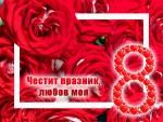 Любовна картичка за 8 март