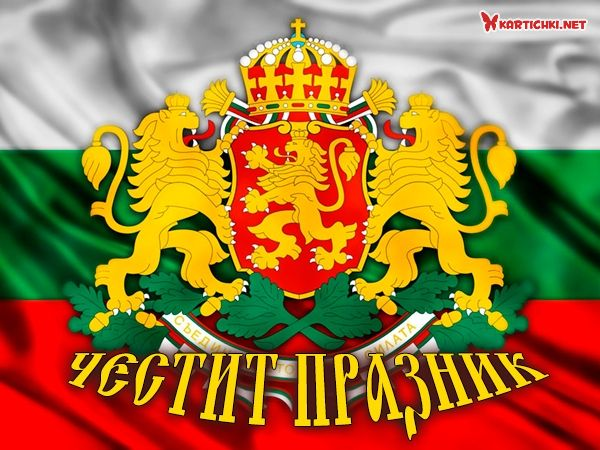 Картичка за националния празник с герба на България