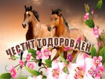 Красива картичка за Тодоровден