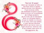 Красиво стихотворение за 8 март