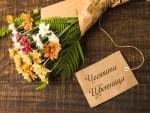 Картичка за Цветница с букет цветя