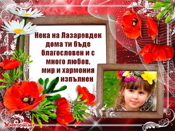 Картичка с лазарка и пожелание за Лазаровден