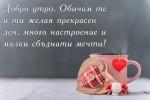 Любовна картичка за добро утро със сърце