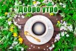 Добро утро с кафе