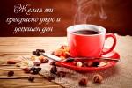 Желая ти прекрасно утро и успешен ден