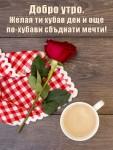 Картичка за хубав ден с роза и кафе